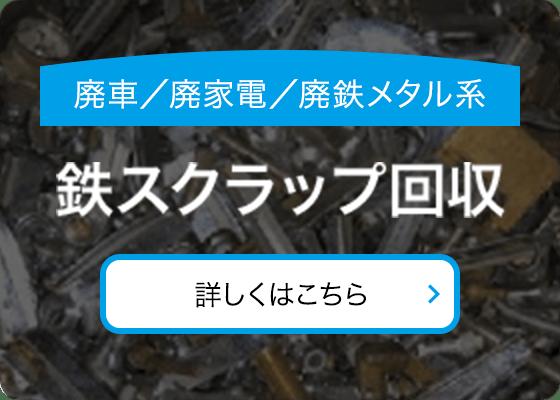 廃車/廃家電/廃鉄メタル系 鉄スクラップ回収 詳しくはこちら